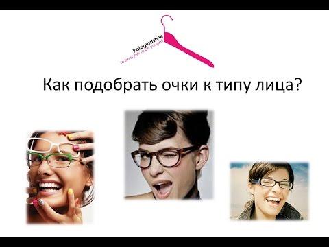 Как подобрать очки к форме лица?