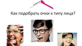 Как подобрать очки к форме лица?(Все еще не знаете, как правильно выбрать оправу для очков? Какие секреты помогут выбрать идеальные солнцеза..., 2015-02-28T13:14:49.000Z)