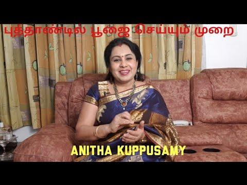 புத்தாண்டு பூஜை செய்யும் முறை/NEW YEAR POOJA/PUTHAANDU POOJAI/ANITHA PUSHPAVANAM KUPPUSAMY