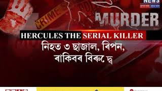 Hercules serial killer in Bangladesh l Bangladesh under fear