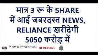 SHARE MARKET UPDATE - RELIANCE खरीदेगी 5050 करोड़ में || मात्र 3 रू का SHARE