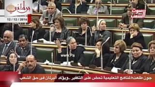 بالفيديو..جون طلعت: المناهج التعليمية تحض على التكفير ..والبرلمان قصر فى حق الشعب