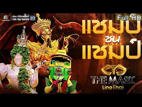 THE MASK LINE THAI | Champ Vs Champ | EP.18 | 21 ก.พ. 62
