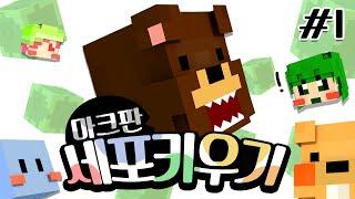 마크판 세포키우기게임 미니게임 agar 1편 마인크래프트 minecraft 양띵tv삼식