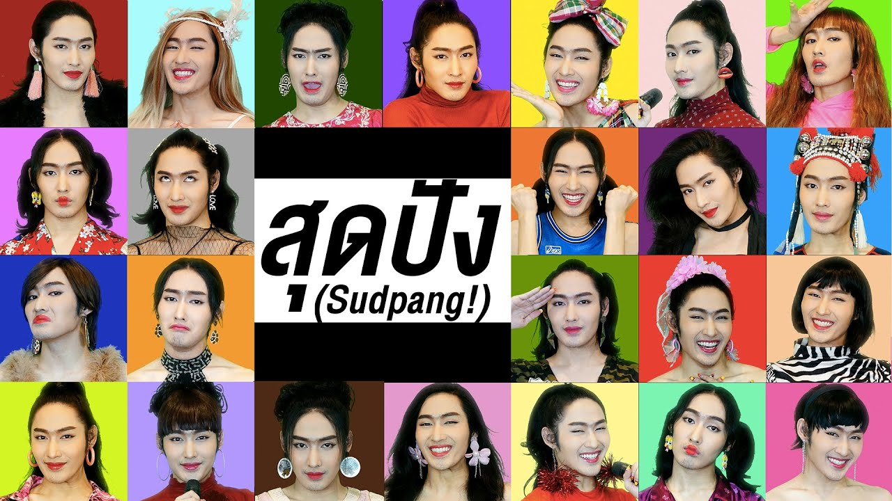 【OFFICIAL MV COVER】: สุดปัง (Sudpang!) - MILLI