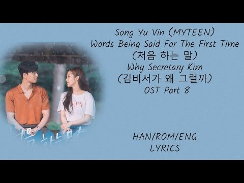 Song Yu Vin (MYTEEN) - Words Said For The First Time (처음 하는 말) Why Secretary Kim (김비서가 왜 그럴까)  OST 8