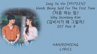 Song Yu Vin MYTEEN Words Said For The First Time 처음 하는 말 Why Secretary Kim 김비서가 왜 그럴까 OST 8