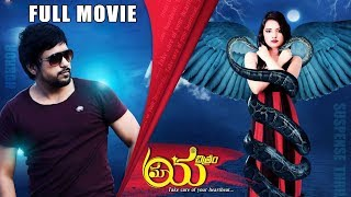 Maaya chitram Latest telugu Full Length Movie || Vinay Raj, Ruksha, chitram seenu