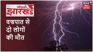 पलामू में वज्रपात का कहर, बिजली गिरने से दो लोगों की मौत, तीन लोग झुलसे | Johar Jharkhand