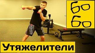 Тренировка бойцов с утяжелителями — упражнения для физподготовки 'ударников' от Руслана Акумова