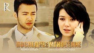 Последнее мгновение | Сунгги лахза (узбекский фильм на русском языке) 2009