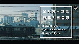 [4K] Hankyu railway Umeda~Kawa…