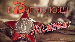 ПОМНИМ!!! К 75-летию Великой Победы посвящается...