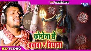 कोरोना वायरस के लिए भगवान से गुहार II #Ali Sher Khan II Karona Se Bachawa Ye Vidhata I Bhojpuri Song