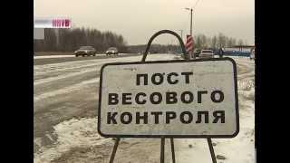Весовой контроль(6 миллионов рублей штрафов выписано за четыре месяца водителям фур, которые нарушили правила перевозки..., 2014-12-03T15:07:42.000Z)