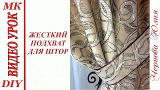 жЕСТКИЙ ПОДХВАТ ДЛЯ ШТОР, МК/DENSIVE COLLAR FOR CURTAIN, DIY