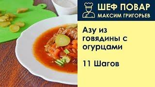 Азу из говядины с огурцами . Рецепт от шеф повара Максима Григорьева