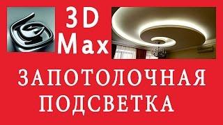 Запотолочная подсветка. Проблема шума Vray 3.20(В этом уроке показано как правильно делать запотолочную подсветку потолка в 3DsMax и VRay. А также с какими пробл..., 2015-11-30T22:45:13.000Z)