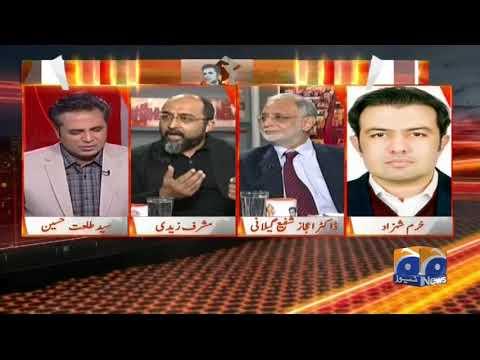 Naya Pakistan - 15 October 2017 - Geo News