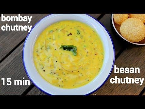 bombay chutney recipe | बांबे चटनी रेसिपी | besan chutney recipe for poori, idli & dosa