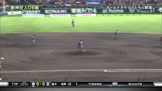 【HD】 阪神VS巨人 OB戦 (2/6)