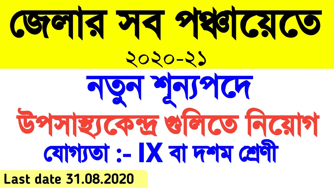 West Bengal job recruitment 2020, asha kamee new vacancy 2020, latest job news asha, current asha