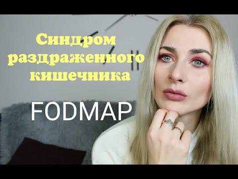Синдром раздраженного кишечника  FODMAP СРК