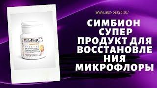 Симбион Супер продукт для відновлення мікрофлори