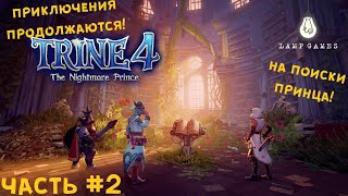 Trine 4: The Nightmare Prince  Часть #2  Прохождение Lamp Games