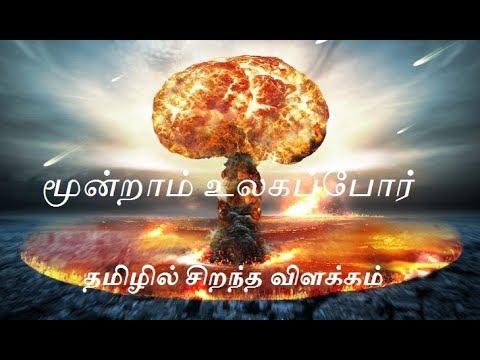 World war 3 | Best explained in Tamil