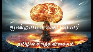 World war 3   Best explained in Tamil