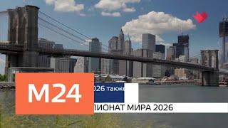 """""""Москва и мир"""": Россия готова и ЧМ-2026 - Москва 24"""