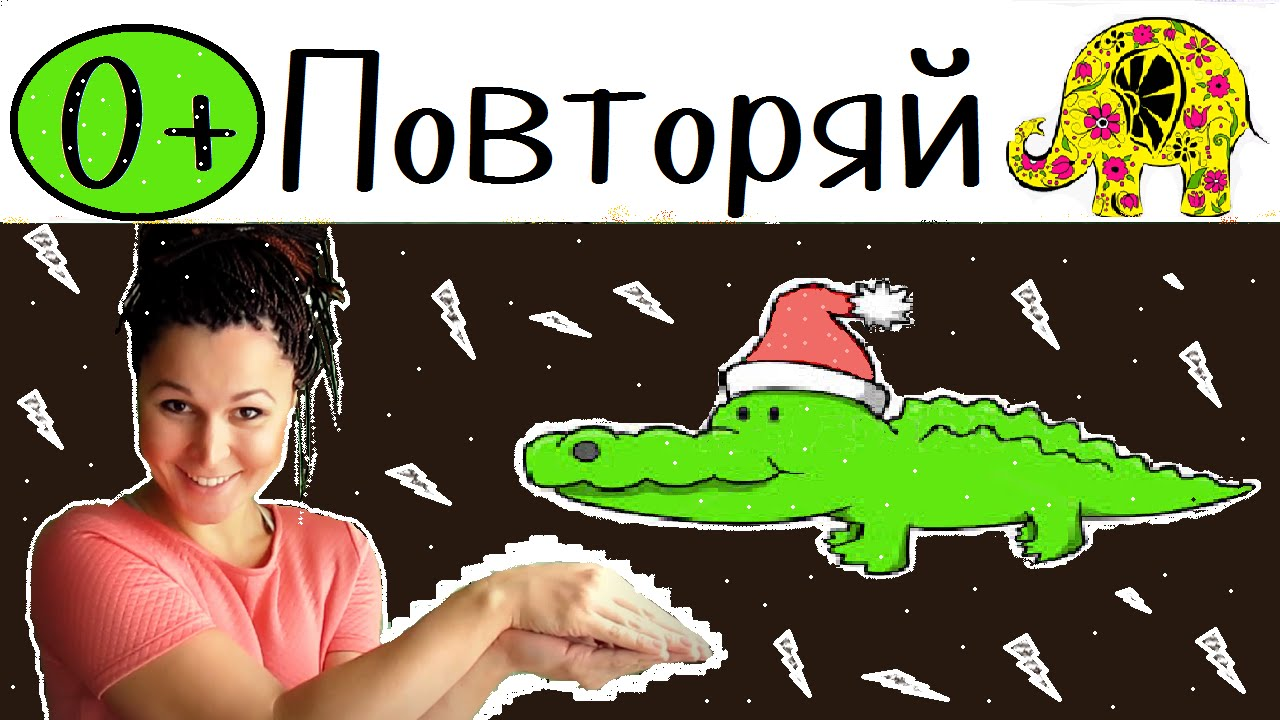 Игры для малышей. Пальчиковые игры. Крокодил. Пальчиковая ...