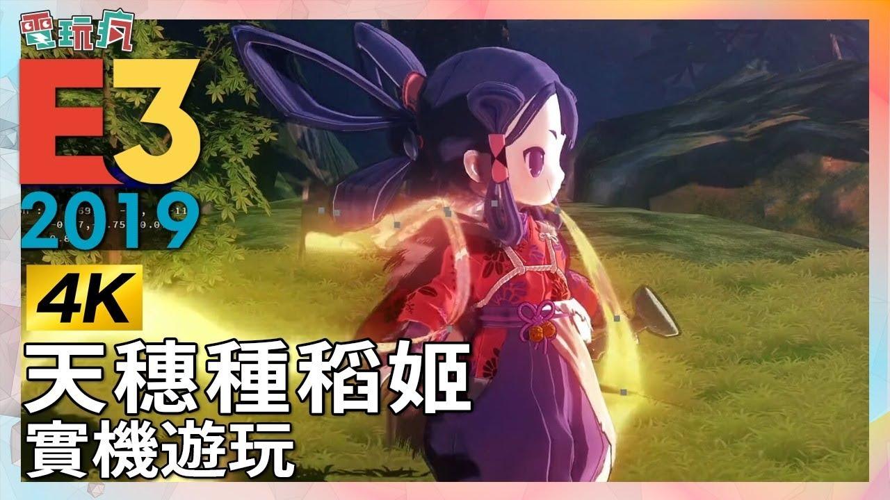 《天穗種稻姬》和風動作 RPG 在 PS4 上感受稻香與小蘿的戰鬥樂趣 ...