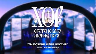 Скачать Хор Сретенского монастыря Quot Ты позови меня Россия Quot Солист Михаил Миллер
