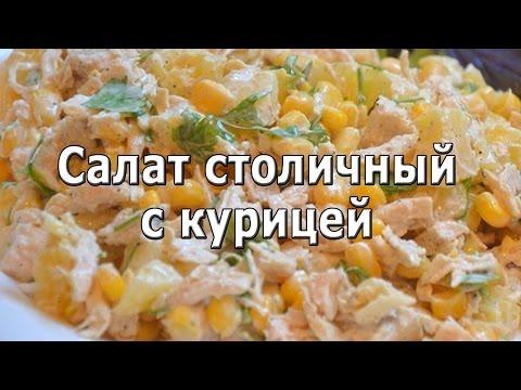Салат столичный с курицей (рецепт)