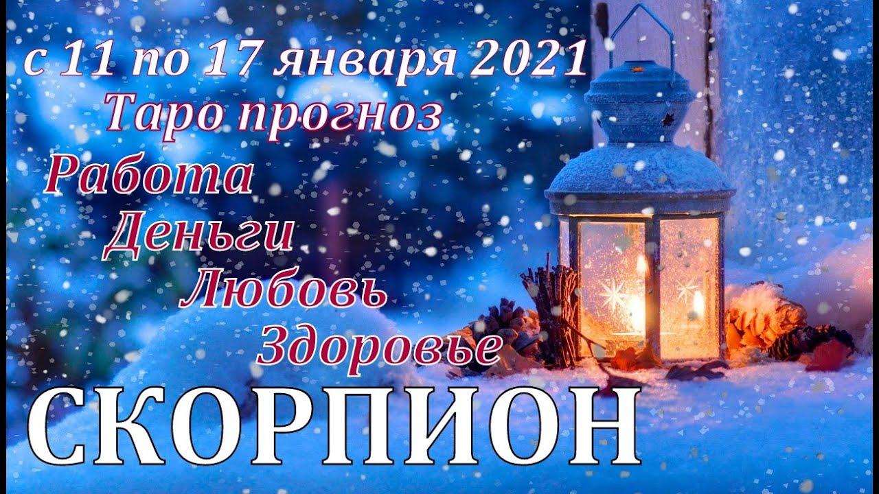 СКОРПИОН С 11  ПО 17 ЯНВАРЯ 2021 ТАРО ПРОГНОЗ  РАБОТА ДЕНЬГИ ОТНОШЕНИЯ ЗДОРОВЬЕ