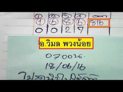 เลขเด็ด อ.วิมล  พวงน้อย  วันที่ 01ก.ค.59 เข้างวดที่แล้ว