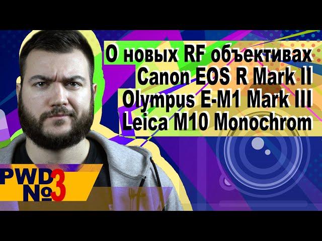 Патенты объективов Canon RF | Canon EOS R Mk2 | Olympus E-M1 Mk3 | Leica M10 Monochrom [PWD#3]