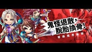 搞鬼online(台版)-新朋友的加入! 強力砲手練功第三天! thumbnail