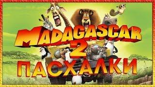 Пасхалки в мультфильме - Мадагаскар 2 / Madagascar 2 [Easter Eggs](Ссылка на группу в контакте - http://vk.com/club58310522 Второй канал - https://www.youtube.com/channel/UCz_izYjT4UIJcNABNl5WptA Друзья мои не..., 2015-02-27T09:00:01.000Z)