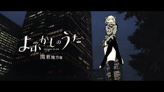 『よふかしのうた』PV 関東篇 ♪「逃亡」ヨルシカ