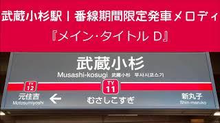 東急東横線武蔵小杉駅期間限定発車メロディ【2017年】『メイン・タイトル』