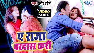 #VIDEO | ए राजा बरदास करी | #Pramod Pardeshi | Ae Raja Bardas Kari | 2021 Bhojpuri Song