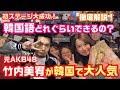 元AKB48の竹内美宥の韓国の初ステージにファンが溢れかえった!