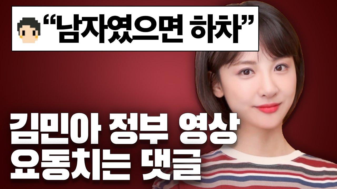 김민아 논란된 정부 영상 '그' 발언, 만약 성별이 바뀌었다면? 요동치는 댓글들 [다이슈]