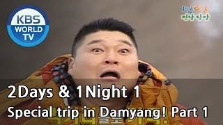 2 Days and 1 Night Season 1 | 1박 2일 시즌 1 - Special trip in Damyang!, part 1