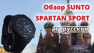 Обзор Suunto Spartan Sport HR / Wrist HR / Wrist HR Baro на русском языке