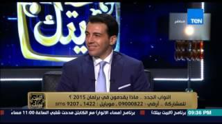 """البيت بيتك - عمرو ابو اليزيد """" كل نائب استلم حقيبة بها تابلت و الدستور و الشعار و قلم """""""
