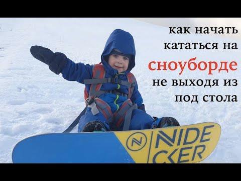 Как выбрать детский сноуборд комплект? Встаем на сноуборд не выходя из под стола!